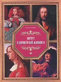 Портрет в европейской живописи ( 978-985-16-8216-0 )