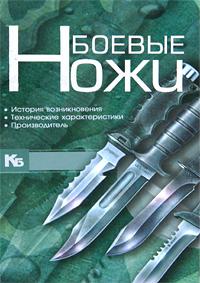 Боевые ножи ( 978-985-16-8791-2 )