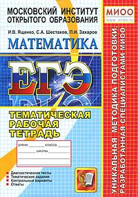 ЕГЭ. Математика. Тематическая рабочая тетрадь. 11 класс