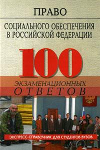 Право социального обеспечения в Российской Федерации.100 экзаменационных ответов ( 978-5-241-01050-6, 978-5-222-17530-9 )
