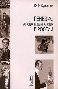 Генезис пьянства и хулиганства в России