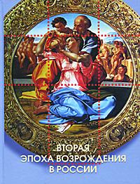 Вторая эпоха возрождения в России