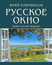 Русское окно. Душа в потоке перемен