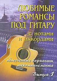 Любимые романсы под гитару с нотами и аккордами. Выпуск 1