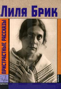 Лиля Брик. Пристрастные рассказы