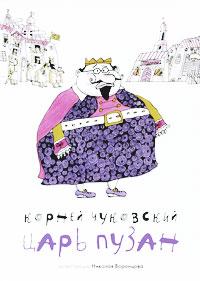 Царь Пузан