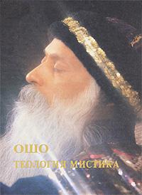 Теология мистика