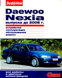 Daewoo Nexia выпуска до 2008 г. Устройство. Эксплуатация. Обслуживание. Ремонт