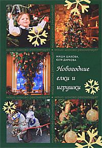 Новогодние елки и игрушки