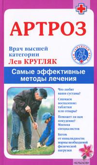 Артроз. Самые эффективные методы лечения