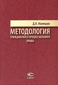 Методология гражданского процессуального права
