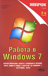 Новичок. Работа в Windows 7