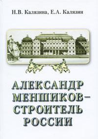Александр Меншиков - строитель России. В двух частях. Часть 2