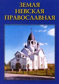 Земля Невская Православная