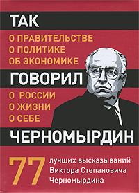 Так говорил Черномырдин. О себе, о жизни, о России