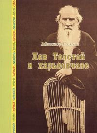 Михаил Гомон Лев Толстой и харьковчане сетка для паховой грыжи в харькове