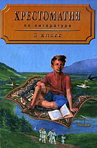 Хрестоматия по литературе. 2 класс. Часть 1