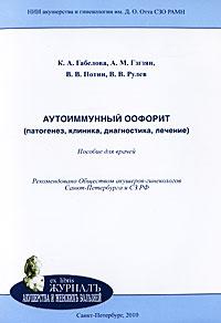 Аутоиммунный оофорит (патогенез, клиника, диагностика, лечение) ( 978-5-94869-094-0 )