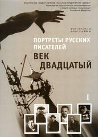 Портреты русских писателей. Век двадцатый. Выпуск I