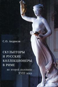 Скульпторы и русские коллекционеры в Риме во второй половине XVIII века