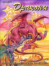 Драконы. Рисуем акварельными красками