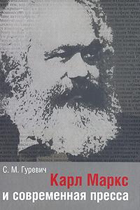 Карл Маркс и современная пресса
