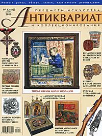 Антиквариат, предметы искусства и коллекционирования, №12(82), декабрь 2010