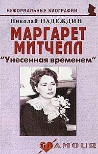 Маргарет Митчелл.