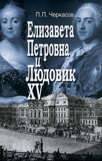 Елизавета Петровна и Людовик XV