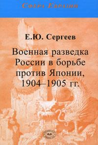 Военная разведка России в борьбе против Японии, 1904-1905 гг