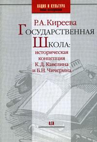 Государственная школа. Историческая концепция К. Д. Кавелина и Б. Н. Чичерина