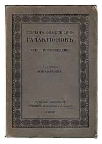 Степан Филиппович Галактионов и его произведения