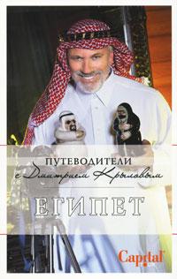 Египет (+ DVD-ROM). Крылов Д., Александрова А.