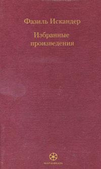 Фазиль Искандер. Избранные произведения