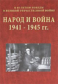 Народ и война. Очерки истории Великой Отечественной войны 1941-1945 гг.