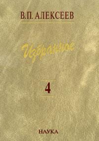 В. П. Алексеев. Избранное. В 5 томах. Том 4. Происхождение народов Восточной Европы