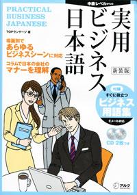 Практический курс делового японского языка (+ 2 CD-ROM)