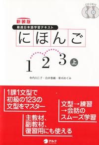 Выучи японский на раз, два, три. Начальный уровень. Часть 1 (+ 2 CD-ROM)