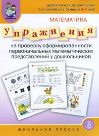 Упражнения на проверку сформированности первоначальных математических представлений у дошкольников