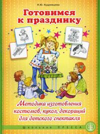 Готовимся к празднику. Методика изготовления костюмов, кукол, декораций для детского спектакля