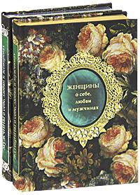 Женщины о себе, любви и мужчинах. Мужчины о себе, любви и женщинах (подарочный комплект из 2 книг).
