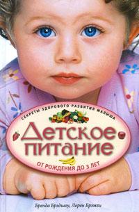 Детское питание от рождения до 3 лет. Секреты здорового развития малыша
