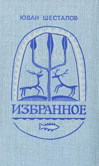 Юван Шесталов. Избранное