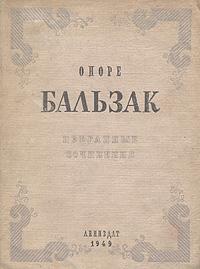 Оноре Бальзак. Избранные сочинения