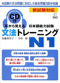 Подготовка к квалификационному экзамену по японскому языку (JLPT) на уровень N1 по грамматике (+ CD)