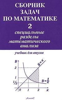Сборник задач по математике для втузов. В 4 частях. Часть 2. Специальные разделы математического анализа