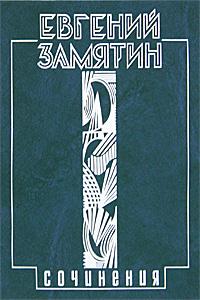Евгений Замятин. Собрание сочинений. В 5 томах. Том 3. Лица