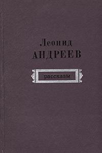 Леонид Андреев. Рассказы