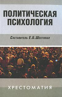 Политическая психология. Хрестоматия