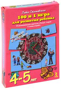 100 и 1 игра для развития ребенка. 50 развивающих карточек